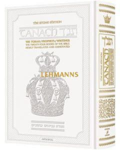 Stone Edition Tanach - Pocket Size Edition - White Leather