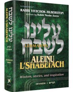 Artscroll: Aleinu L'Shabeiach - Devarim by Rabbi Yitzchok Zilberstein and Rabbi Moshe Zoren