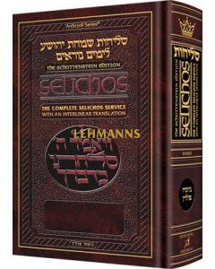 Schottenstein Edition Interlinear Selichos: Full Size Nusach Polin Sefard