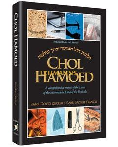 Artscroll: Chol HaMoed by Rabbi Dovid Zucker and Rabbi Moshe Francis