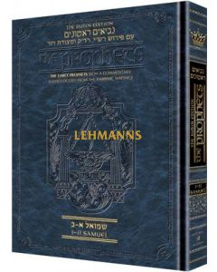 The Rubin Edition of the Prophets: Samuel I and II