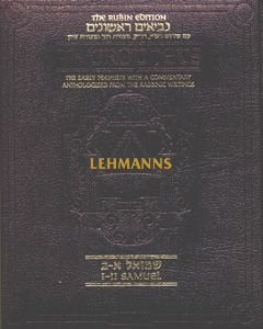 The Rubin Edition of the Prophets: Samuel I and II - Leather