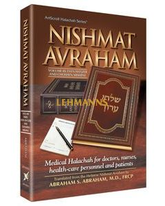 Artscroll: Nishmat Avraham Vol. 3: Even Haezer and Choshen Mishpat by Abraham S. Abraham M.D.