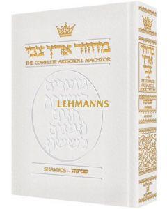 Artscroll: Machzor Shavuos Full Size Ashkenaz - White Leather by Rabbi Avie Gold
