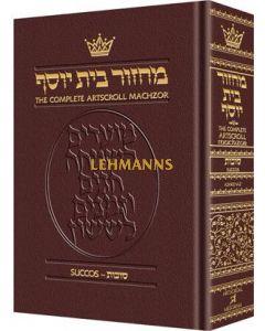 Artscroll: Machzor Shavuos Pocket Size Ashkenaz - Maroon Leather by Rabbi Avie Gold