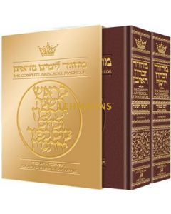 Machzor Rosh Hashanah and Yom Kippur 2 Vol - Sefard - Maroon Leather