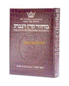 Artscroll: Machzor Yom Kippur Large Type Ashkenaz - Maroon Leather by Rabbi Nosson Scherman