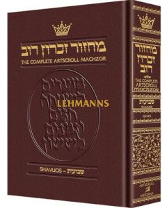Artscroll: Machzor Shavuos Full Size Sefard - Maroon Leather by Rabbi Avie Gold