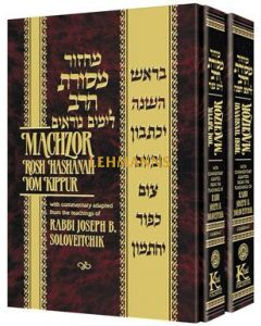 Machzor Mesoras HaRav 2 Vol. SLIPCASED SET - Rosh Hashanah and Yom Kippur [KHAL]