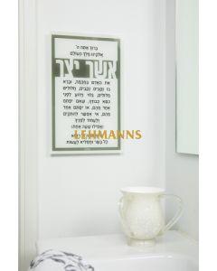 Feldart: Asher Yatzar Wall Plaque-Ashkenaz-Acrylic - Silver