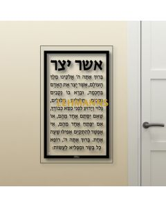 Feldart: Asher Yatzar  Wall Plaque -Edot Mizrach-Acrylic - Black/Clear