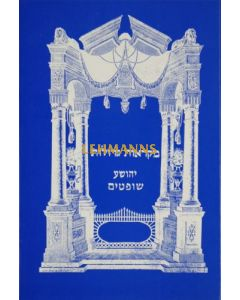 """נ""""ך מקראות גדולות המהודר והמפואר תרי עשר"""