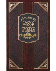 """נ""""ך מקראות גדולות מלבים המלא משלי בינוני"""