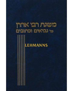 """משנת ר' אהרן על נ""""ך"""