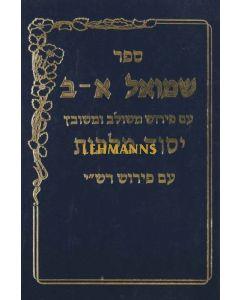 שמואל א-ב יסוד מלכות