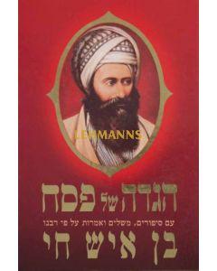 הגדה בן איש חי עם סיפורים ומשלים