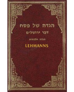 הגדה דבר ירושלים