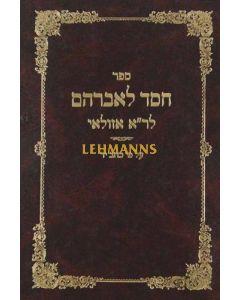 חסד לאברהם על הזהר והקבלה - שערי זיו