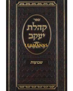 קהלת יעקב מועדים - הגדה/הפטרות/שבת חול המועד/ז' של פסח/ספירת העומר