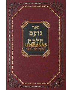 נועם הלכה - הלכות חלה לבית היהודי