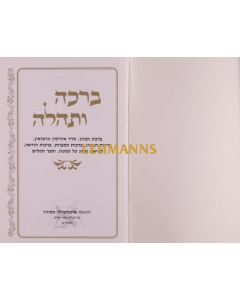 Artscroll: Bracha U'sehilla / Blessings & Psalma (Gold)