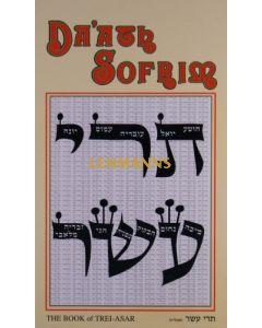 Da'ath Sofrim - The Book of Yehezkel / Ezekiel