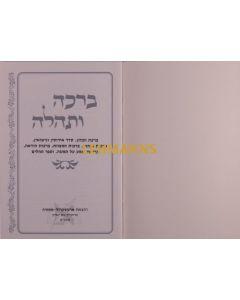 Artscroll: Bracha U'sehilla / Blessings & Psalma (Silver)