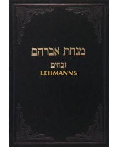 מנחת אברהם - יומא א