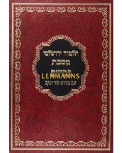 ירושלמי פסחים עם פירוש אור יעקב