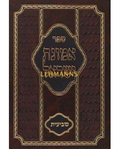 אמונת ישראל בעניני שמיטת קרקעות