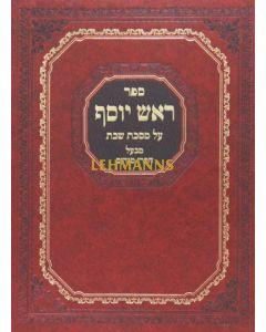 ראש יוסף פסחים א חדש מהדורת שפירא