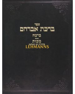 ברכת אברהם - פסחים עם קונטרס הגדה של פסח