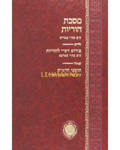 מסכת הוריות עם פירוש כתבי יד פאריש