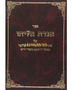 אגדת אליהו על אגדת הירושלמי מבעל השבט מוסר-ברכות