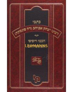 כתבי רבינו יצחק אבוהב (דה פונסקה) וחכמי ריסיפי ואמשטרדאם חלק ג
