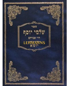 שלמי יוסף חיי אברהם - יומא ב' כרכים
