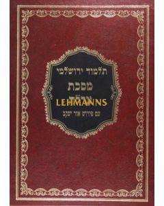 ירושלמי ערלה עם פירוש אור יעקב