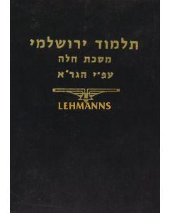 """ירושלמי חלה עם הגהות הגר""""א"""