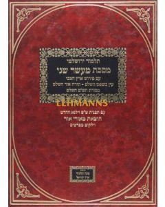 מסכת מעשר שני מתלמוד ירושלמי עם פירוש ארץ הצבי