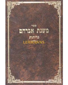 משנת אברהם - דמאי