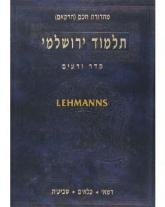 """ירושלמי זרעים ב' דמאי כלאים שביעית מתורגם ללה""""ק עם ביאורים ועוד"""