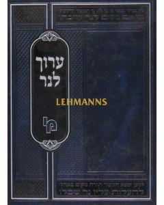 ערוך לנר - מסכת ראש השנה - מכון ירושלים