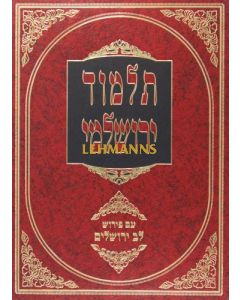 ירושלמי יבמות עם פירוש לב ירושלים