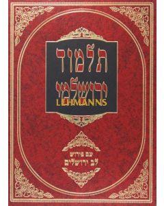 ירושלמי תרומות מעשרות עם פירוש לב ירושלים