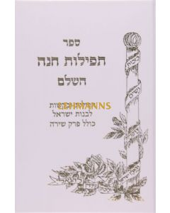 תפילות חנה השלם תפילות ובקשות ופרק שירה -לבן- עם זר זהב