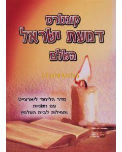 דמעת ישראל השלם - סדר הלימוד ליארצייט - רכה