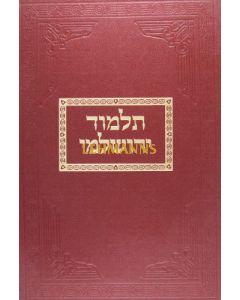 ירושלמי ערלה עם פירוש תולדות יצחק ותבונה