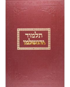 ירושלמי עירובין עם פירוש תולדות יצחק ותבונה