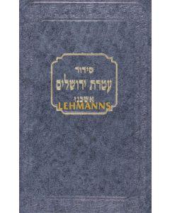סדור עטרת ירושלים אשכנז
