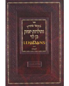לקוטי מהרין ותולדות יצחק בן לוי על התורה חדש